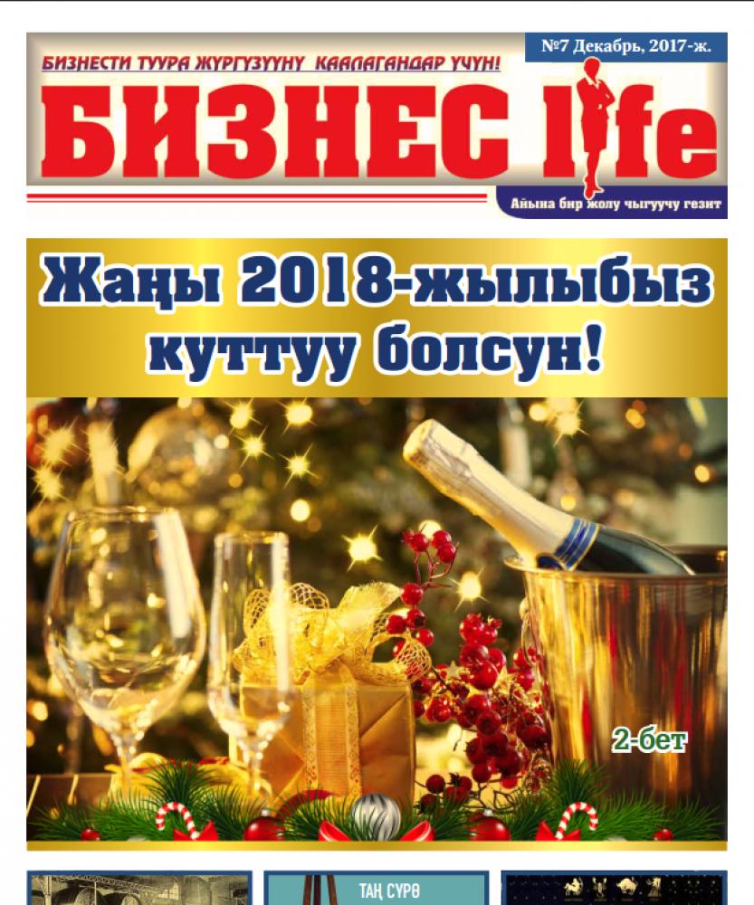 Декабрьский номер газеты с вкладышем календаря на 2018 год.